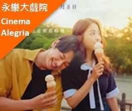 電影 - 再見,我的初戀