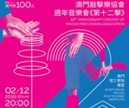 The 12th Anniversary Concert of Macao Percussion Association
