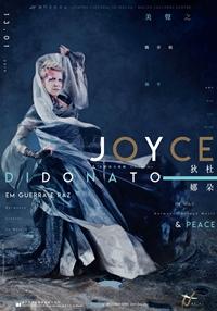 《狄杜娜朵 - 美聲之戰爭與和平》音樂會