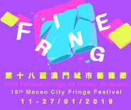 18th Macao City Fringe Festival