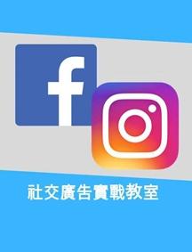 社交廣告實戰教室【FACEBOOK x IG 廣告攻略】