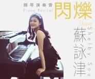 閃爍 - 蘇詠津鋼琴演奏會