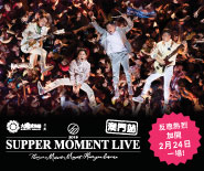 Suncity Group presents SUPPER MOMENT LIVE IN MACAO 2019