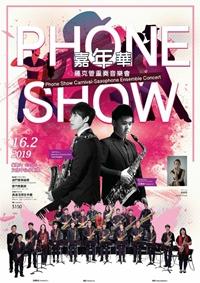 《Phone Show嘉年華4》薩克管重奏音樂會