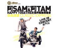 Suncity Group Presents 《Sam & Tam Happy Together World Tour – Macao》