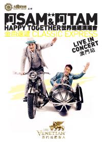 太陽城集團呈獻《阿Sam & 阿Tam Happy Together 世界巡迴演唱會 - 澳門站》