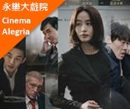 電影 - 救韓大時代