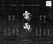 青少年劇場展演計劃——雷雨