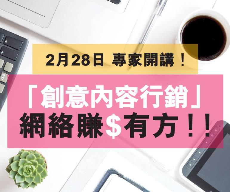 Creative Content Marketing Seminar