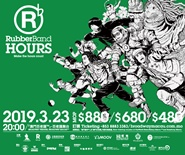 RUBBERBAND HOURS 音樂會 澳門站