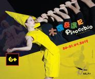"""Pinocchio"" - Dance Workshop (Family Workshop)"