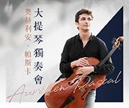 《奧赫利安 · 帕斯卡大提琴獨奏會》
