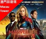 電影 - Marvel隊長 (3D)