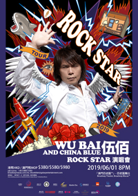 Wu Bai &China Blue Rock Star Tour - Macau