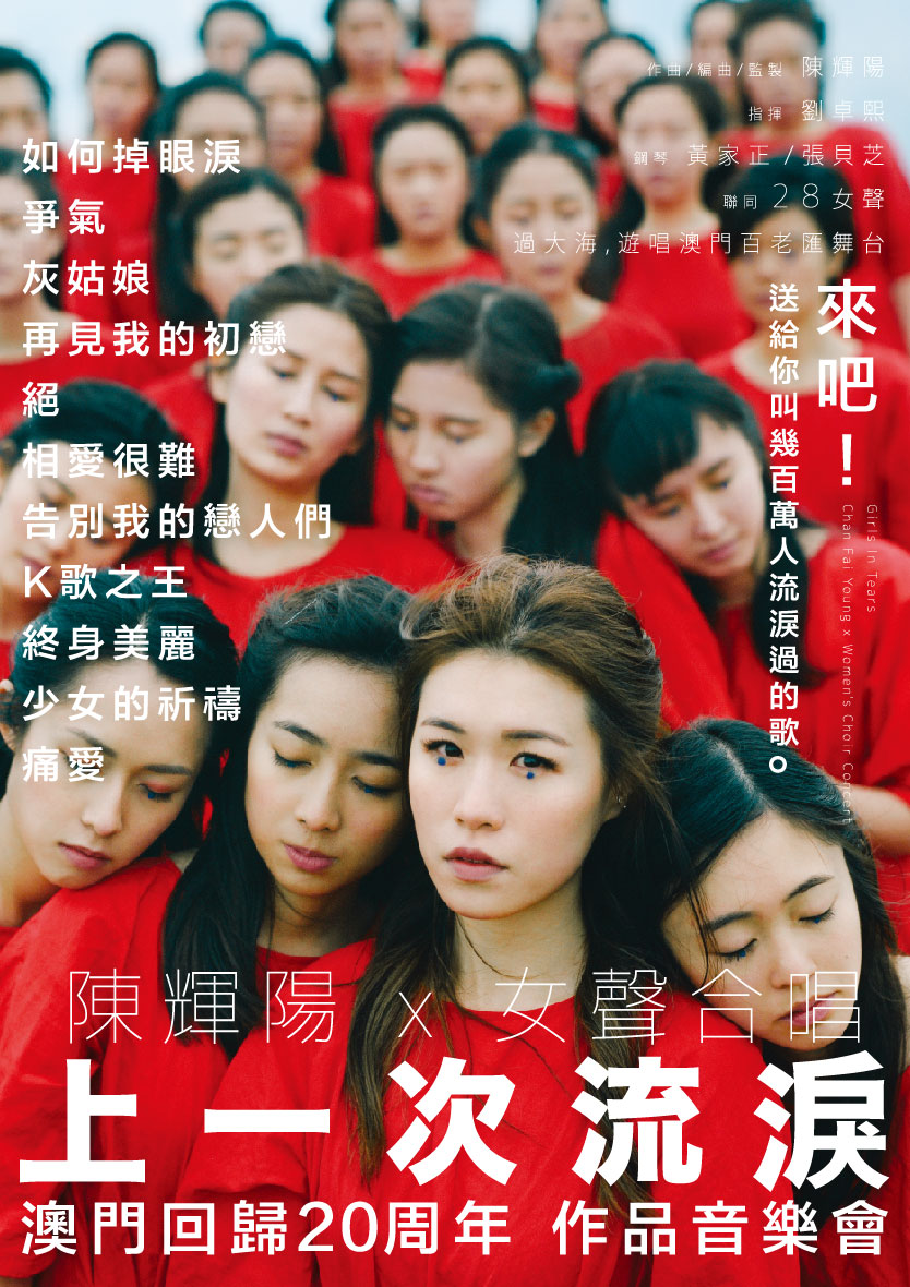Girls in Tears Chan Fai Young x Women's Choir Concert