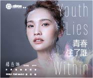Rainie Yang YOUTH LIES WITHIN World Tour Macao