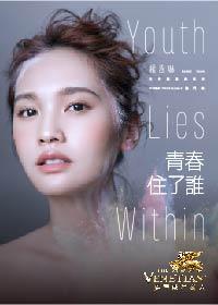 太陽城集團呈獻《楊丞琳青春住了誰世界巡迴演唱會澳門站》