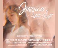 Jessica's white night birthday fanmeeting