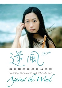 Against the Wind 20th - Kubi Kou Pui I and Friends Flute Recital