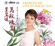Frances Yip Live in Macau 2019