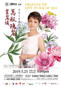 Frances Yip Live in Macau 2019
