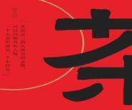 四川人民藝術劇院-四川話版《茶館》