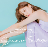 "Hahm Eun Jung ""Summer Fantasia"" 1st Fanmeeting in Macau"