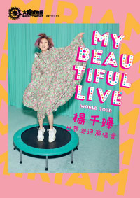 Suncity Group Presents《My Beautiful Live Miriam Yeung World Tour Macao》
