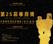 The 25th Huading Awards