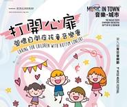 第九屆青交音樂節-打開心扉 - 關懷自閉症孩童音樂會