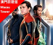 (3D) Spider-Man: Far From Home
