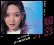 """Janice Yan One Night Only Live in Macau"""