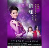 TONGYAO - Classic Golden Night Concert