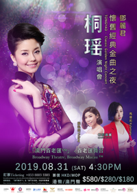 TONGYAO - Classic Golden Night Concert