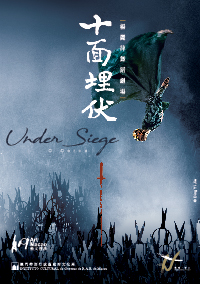 Under Siege - Yang Liping Contemporary Dance Company