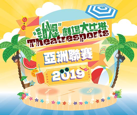Theatresports 2019