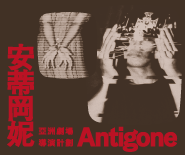 """The Project of Asian Theatre Director""""Antigone"""""""