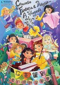 Concerto Fantasia e Diversao - A chegada das princesas