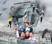 Hiu Kok Production 'We live in Macau'