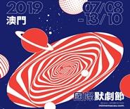Macau Internacional mime festival 2019- workshop
