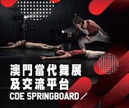 2019 Macau CDE Springboard