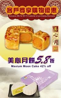 Macau Mid-Autumn Festival Mooncake - Exclusive Member Benefits