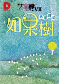 芝麻gogo歌劇團VII -音樂劇場《如果樹》