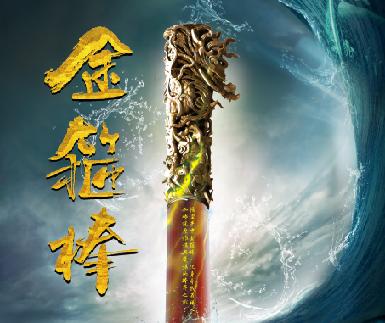 慶祝中華人民共和國成立七十周年文藝晚會-大型雜技劇《金箍棒》