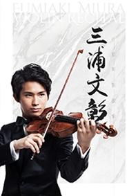 世界知名小提琴家《三浦文彰小提琴獨奏會》