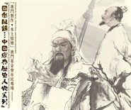 """""""Chinese Music - Chinese Historical Figures Series"""" Concert"""