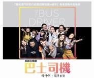 粵港澳青年音樂劇《巴士司機》- 精神啊!開車出發!