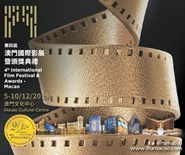 4th International Film Festival & Awards.Macao