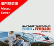 電影 - 極速傳奇 : 福特決戰法拉利