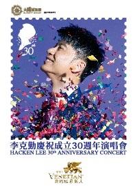 Suncity Group Presents: HACKEN LEE 30th ANNIVERSARY CONCERT IN MACAO